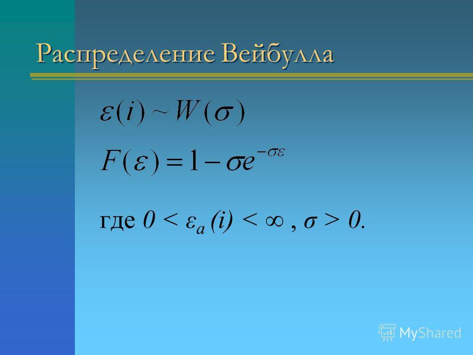 Распределение Вейбулла где 0 0.