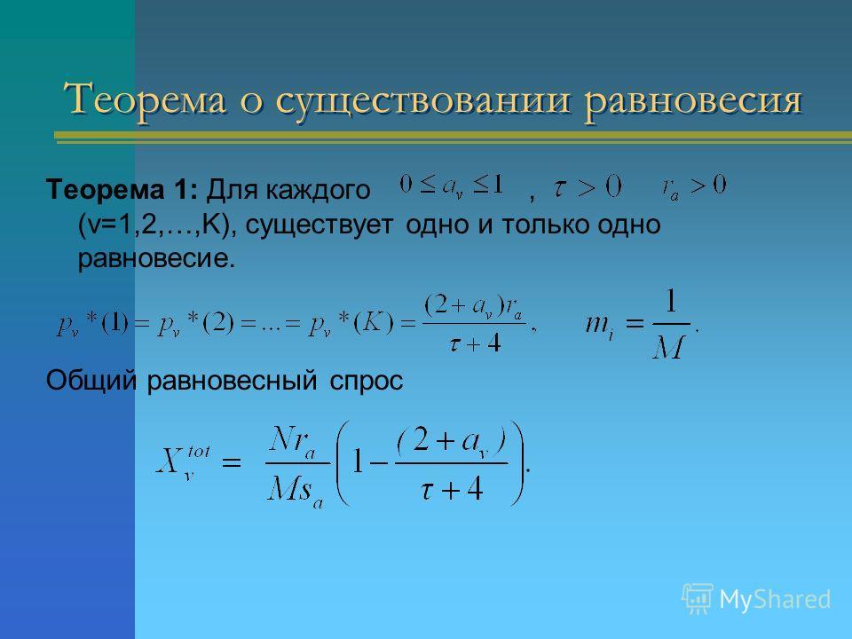 Теорема о существовании равновесия Теорема 1: Для каждого, (v=1,2,…,K), существует одно и только одно равновесие. Общий равновесный спрос