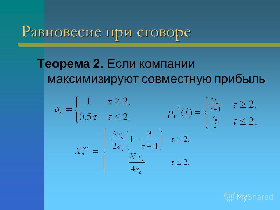 Равновесие при сговоре Теорема 2. Если компании максимизируют совместную прибыль