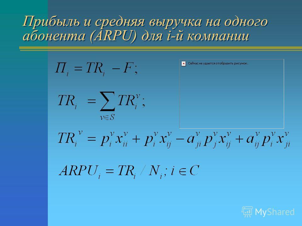 Прибыль и средняя выручка на одного абонента (ARPU) для i-й компании