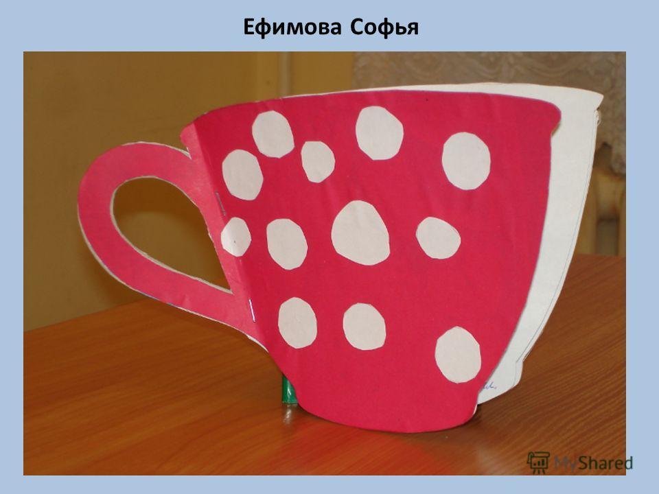 Ефимова Софья