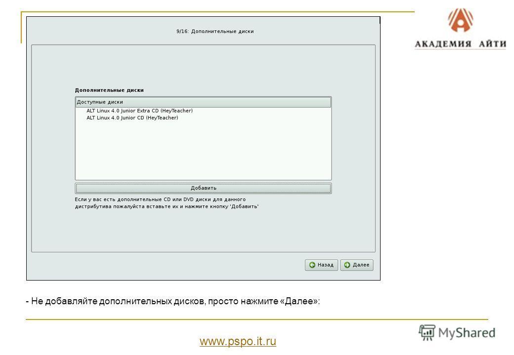 - Не добавляйте дополнительных дисков, просто нажмите «Далее»: www.pspo.it.ru