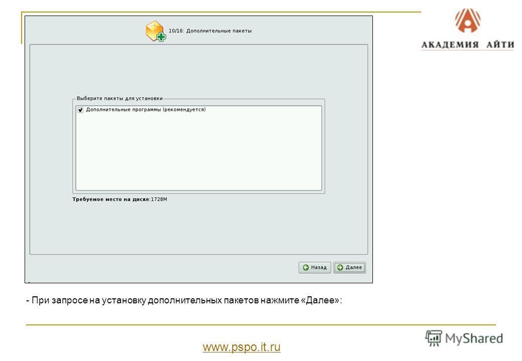 - При запросе на установку дополнительных пакетов нажмите «Далее»: www.pspo.it.ru