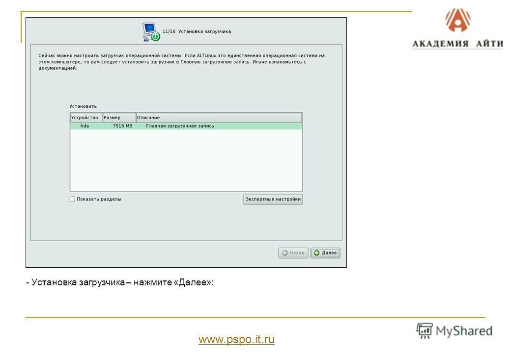 - Установка загрузчика – нажмите «Далее»: www.pspo.it.ru