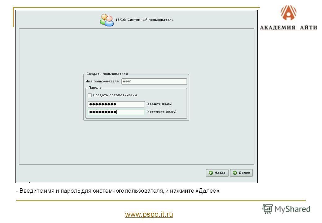 - Введите имя и пароль для системного пользователя, и нажмите «Далее»: www.pspo.it.ru