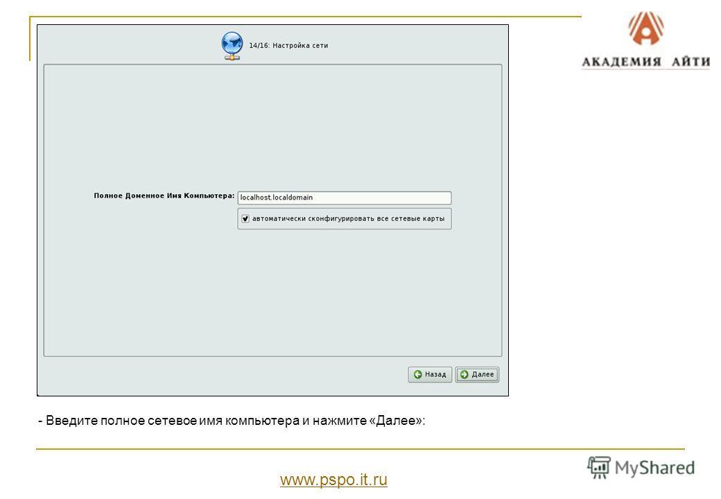 - Введите полное сетевое имя компьютера и нажмите «Далее»: www.pspo.it.ru