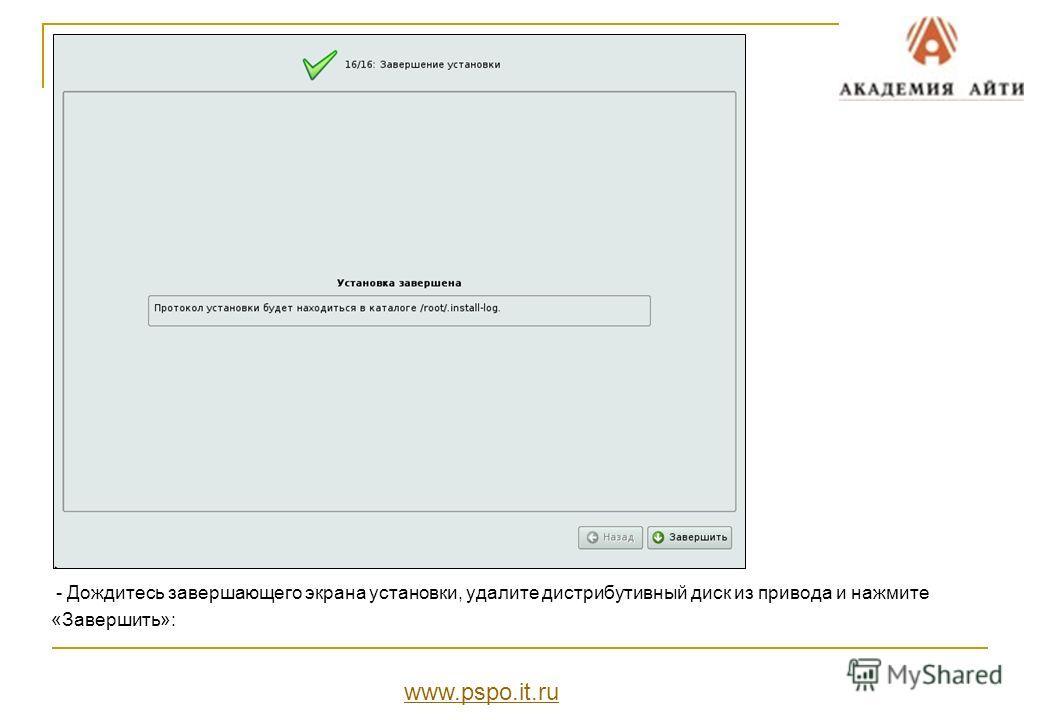 - Дождитесь завершающего экрана установки, удалите дистрибутивный диск из привода и нажмите «Завершить»: www.pspo.it.ru