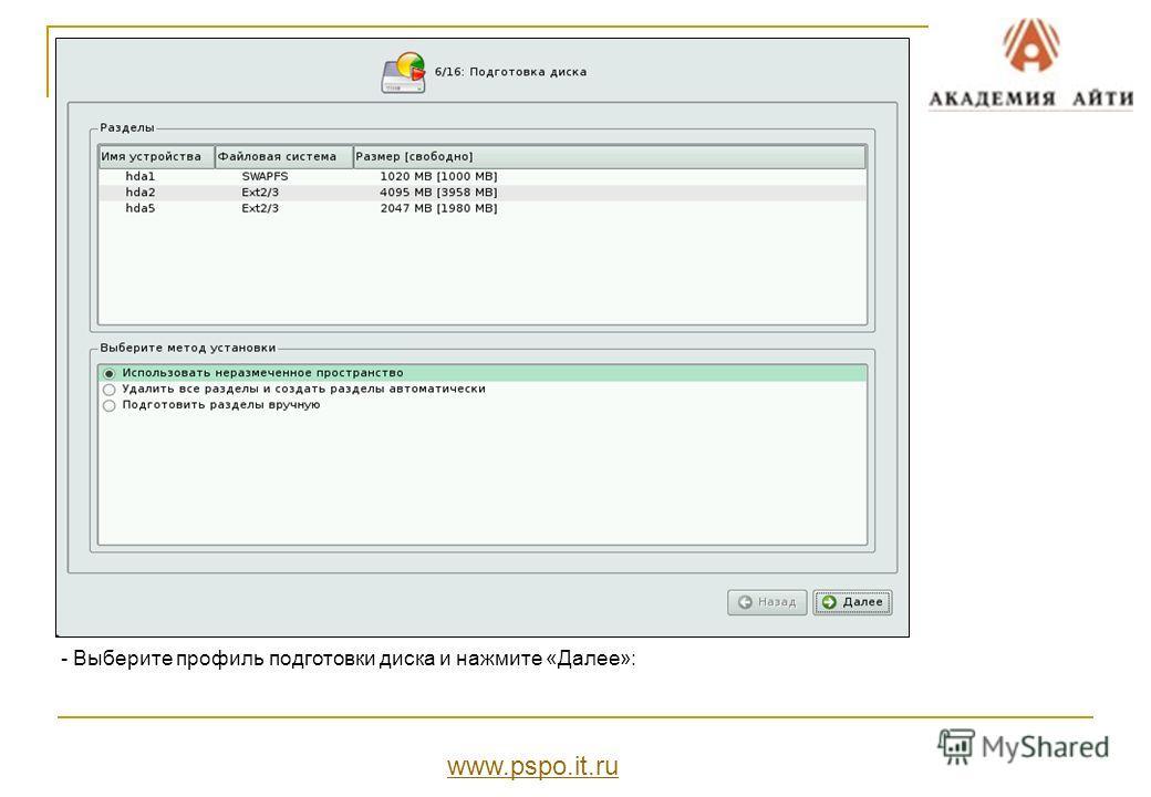 - Выберите профиль подготовки диска и нажмите «Далее»: www.pspo.it.ru