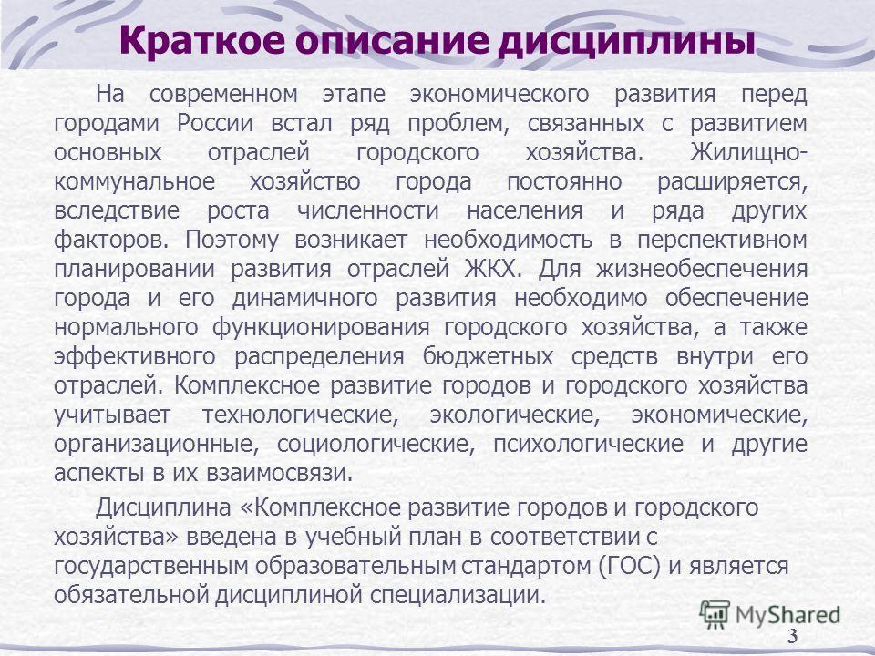 3 Краткое описание дисциплины На современном этапе экономического развития перед городами России встал ряд проблем, связанных с развитием основных отраслей городского хозяйства. Жилищно- коммунальное хозяйство города постоянно расширяется, вследствие