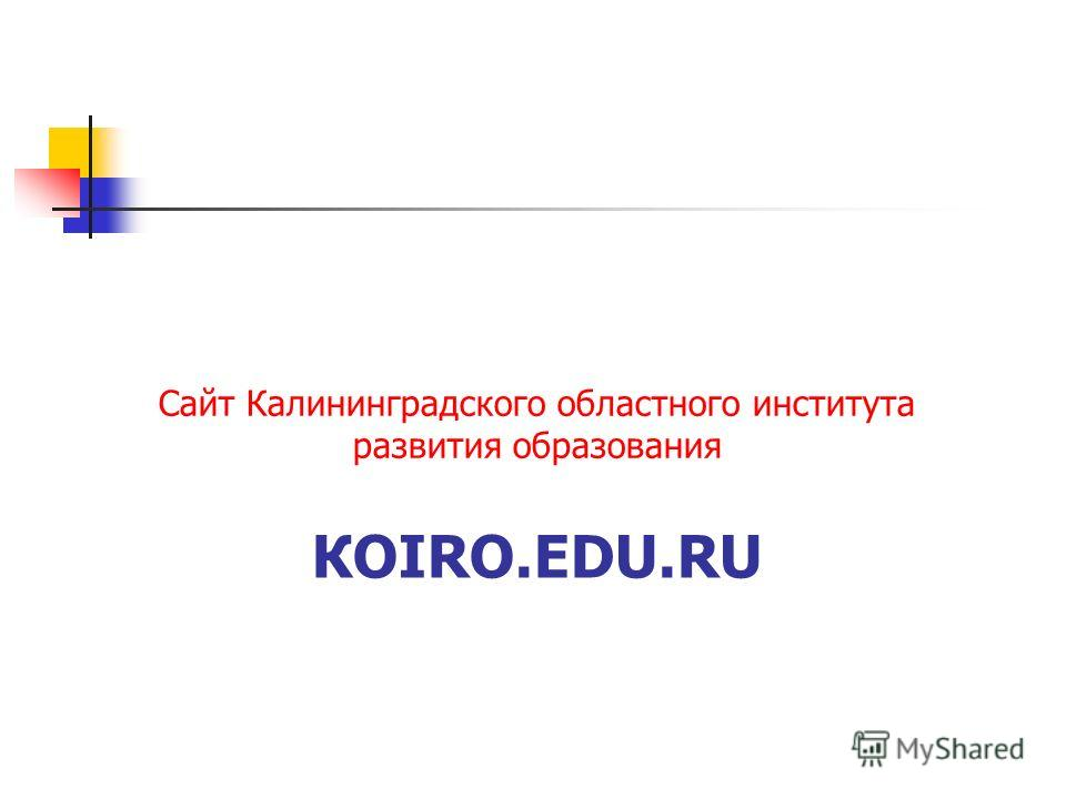 КОIRO.EDU.RU Сайт Калининградского областного института развития образования