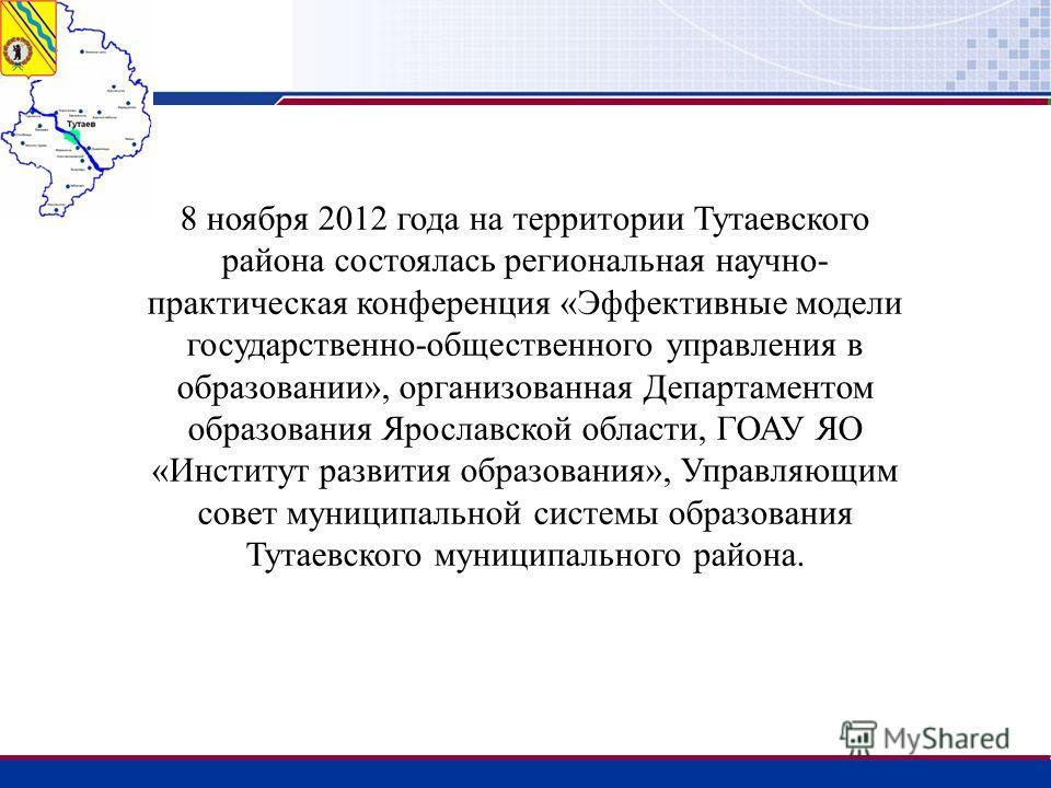8 ноября 2012 года на территории Тутаевского района состоялась региональная научно- практическая конференция «Эффективные модели государственно-общественного управления в образовании», организованная Департаментом образования Ярославской области, ГОА