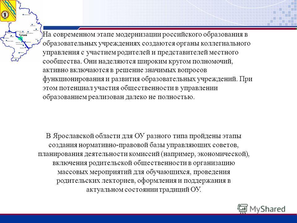 В Ярославской области для ОУ разного типа пройдены этапы создания нормативно-правовой базы управляющих советов, планирования деятельности комиссий (например, экономической), включения родительской общественности в организацию массовых мероприятий для