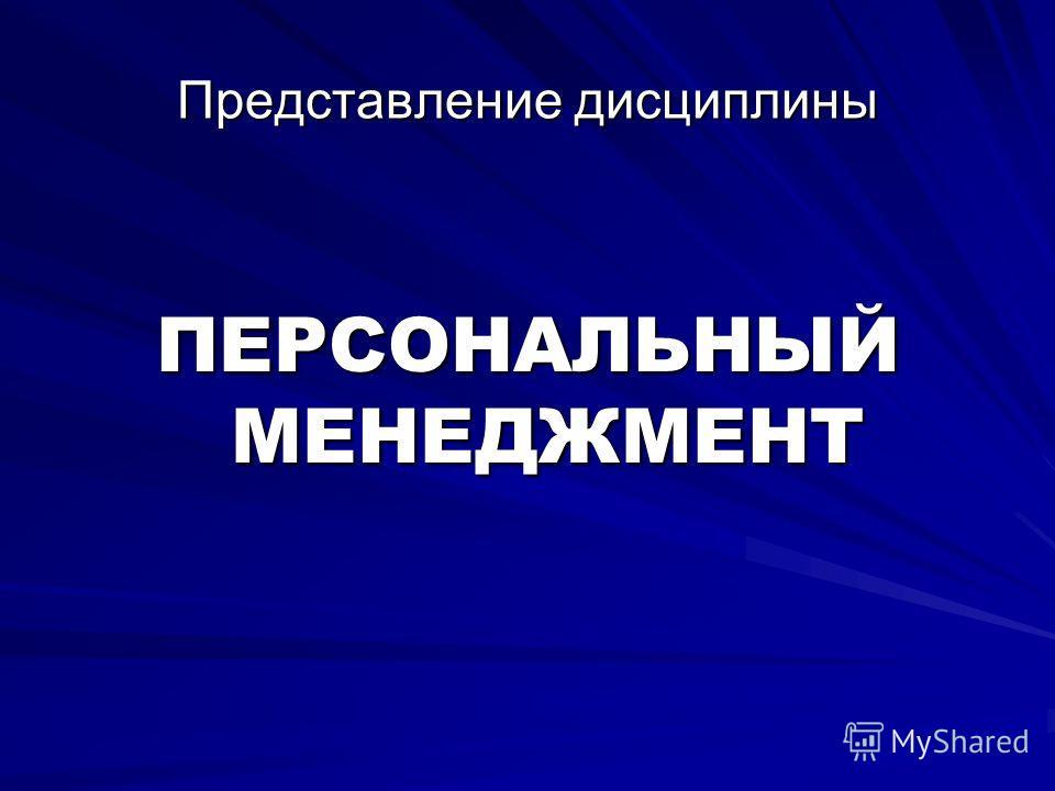 Представление дисциплины ПЕРСОНАЛЬНЫЙ МЕНЕДЖМЕНТ