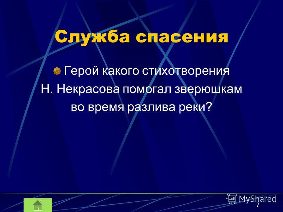 7 Служба спасения Герой какого стихотворения Н. Некрасова помогал зверюшкам во время разлива реки?