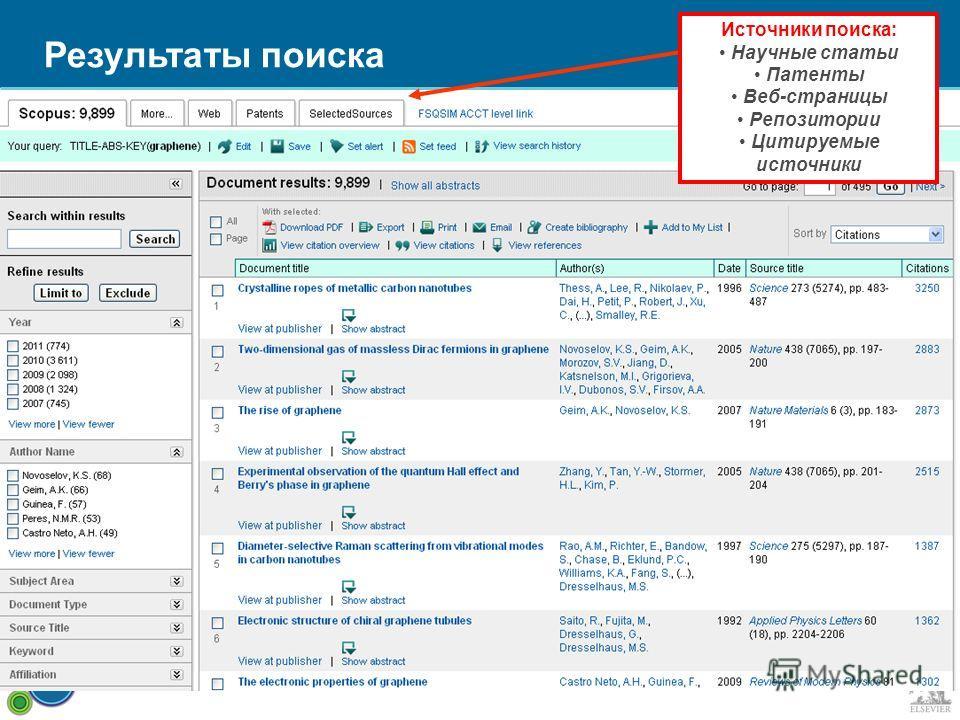 Результаты поиска Источники поиска: Научные статьи Патенты Веб-страницы Репозитории Цитируемые источники