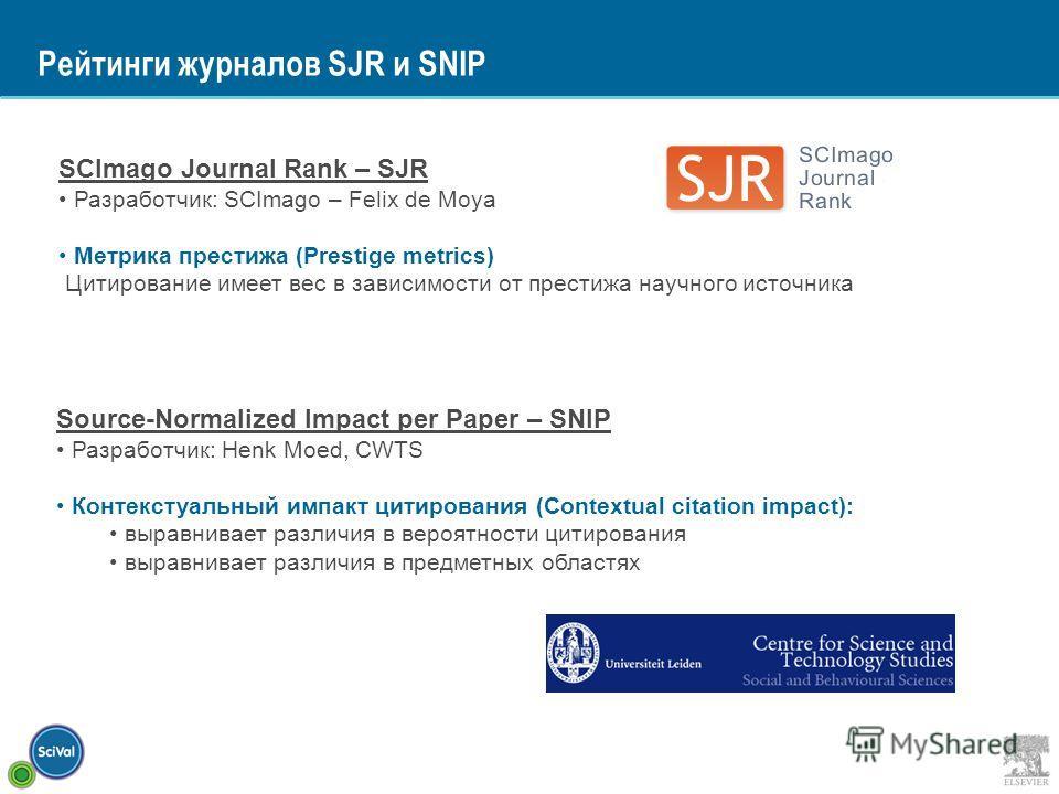 Рейтинги журналов SJR и SNIP SCImago Journal Rank – SJR Разработчик: SCImago – Felix de Moya Метрика престижа (Prestige metrics) Цитирование имеет вес в зависимости от престижа научного источника Source-Normalized Impact per Paper – SNIP Разработчик: