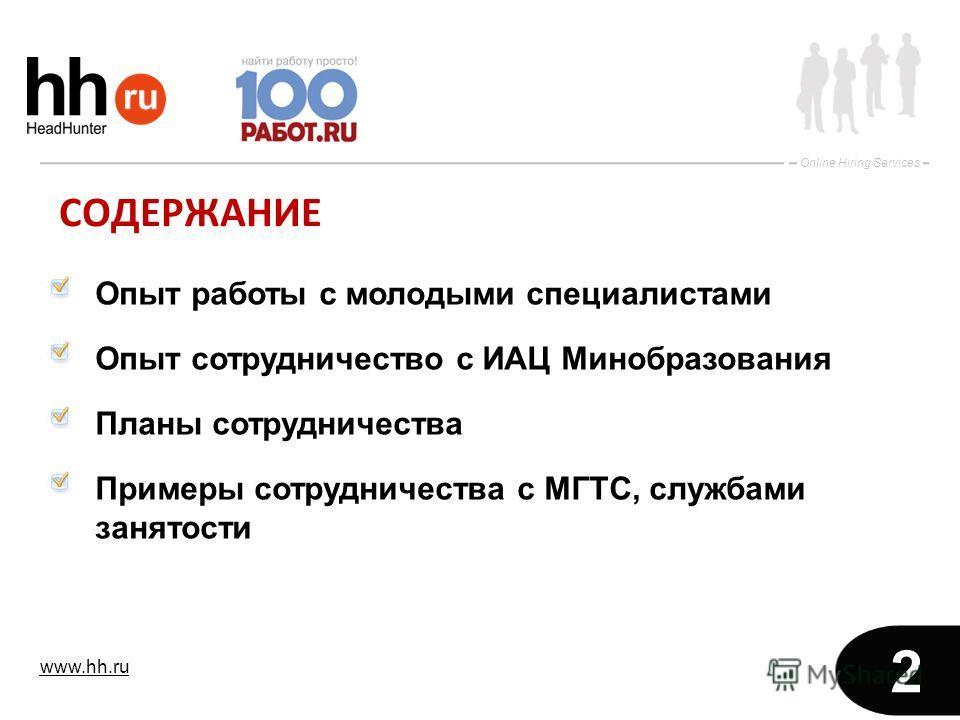 www.hh.ru Online Hiring Services 2 Опыт работы с молодыми специалистами Опыт сотрудничество с ИАЦ Минобразования Планы сотрудничества Примеры сотрудничества с МГТС, службами занятости СОДЕРЖАНИЕ