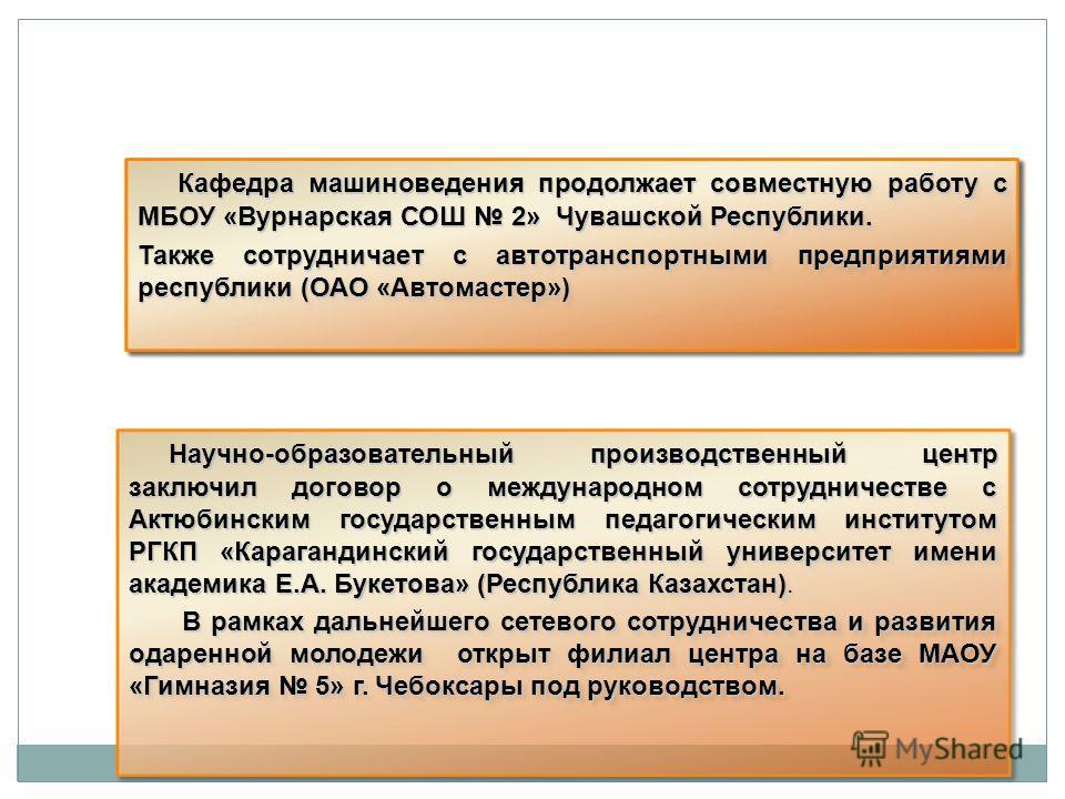 Кафедра машиноведения продолжает совместную работу с МБОУ «Вурнарская СОШ 2» Чувашской Республики. Кафедра машиноведения продолжает совместную работу с МБОУ «Вурнарская СОШ 2» Чувашской Республики. Также сотрудничает с автотранспортными предприятиями