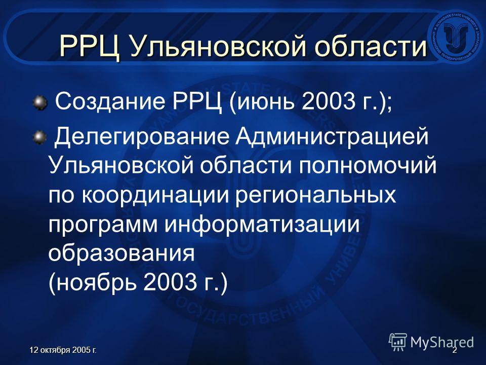 212 октября 2005 г. РРЦ Ульяновской области Создание РРЦ (июнь 2003 г.); Делегирование Администрацией Ульяновской области полномочий по координации региональных программ информатизации образования (ноябрь 2003 г.)