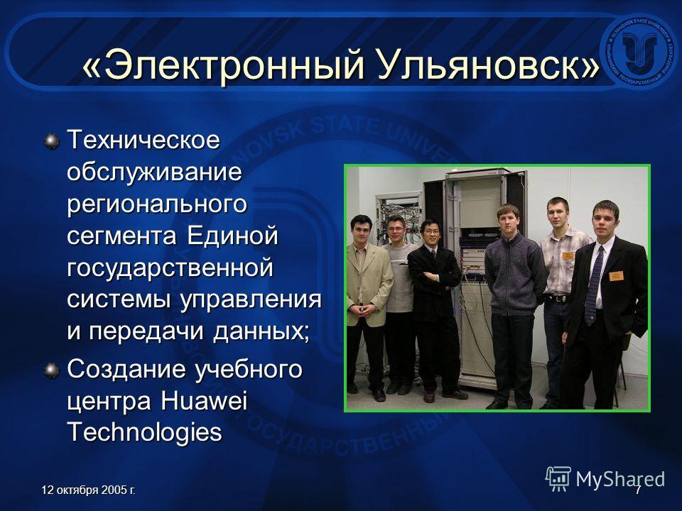 712 октября 2005 г. Техническое обслуживание регионального сегмента Единой государственной системы управления и передачи данных; Создание учебного центра Huawei Technologies «Электронный Ульяновск»