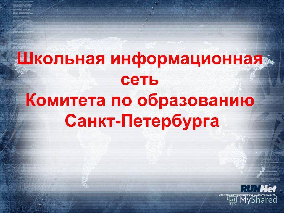 Школьная информационная сеть Комитета по образованию Санкт-Петербурга