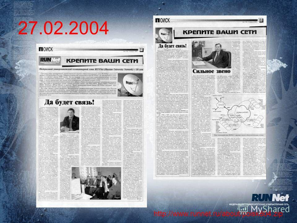 27.02.2004 http://www.runnet.ru/about/poisk804.zip