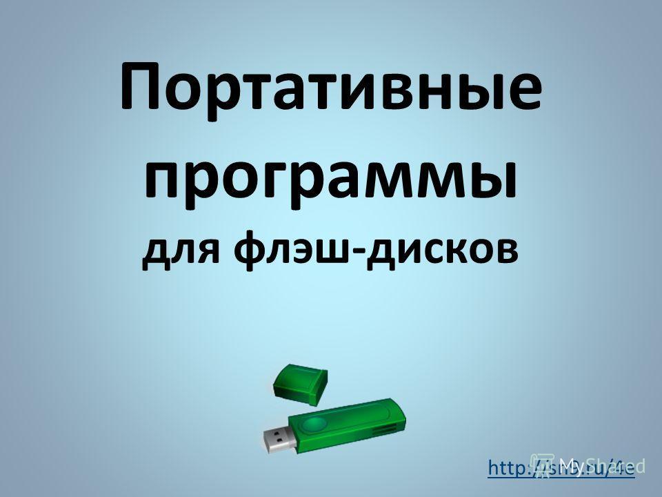 Портативные программы для флэш-дисков http://sn9.ru/4e
