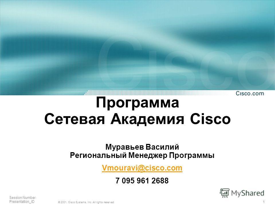 1 © 2001, Cisco Systems, Inc. All rights reserved. Session Number Presentation_ID Программа Сетевая Академия Cisco Муравьев Василий Региональный Менеджер Программы Vmouravi@cisco.com 7 095 961 2688