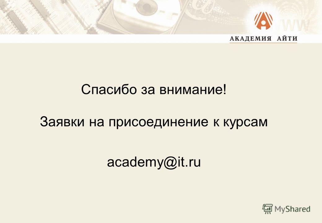 Спасибо за внимание! Заявки на присоединение к курсам academy@it.ru