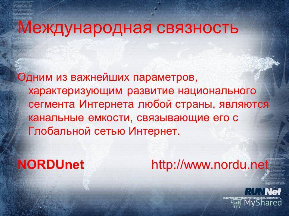 Международная связность Одним из важнейших параметров, характеризующим развитие национального сегмента Интернета любой страны, являются канальные емкости, связывающие его с Глобальной сетью Интернет. NORDUnet http://www.nordu.net