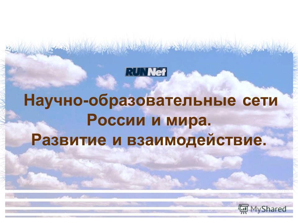 Научно-образовательные сети России и мира. Развитие и взаимодействие.
