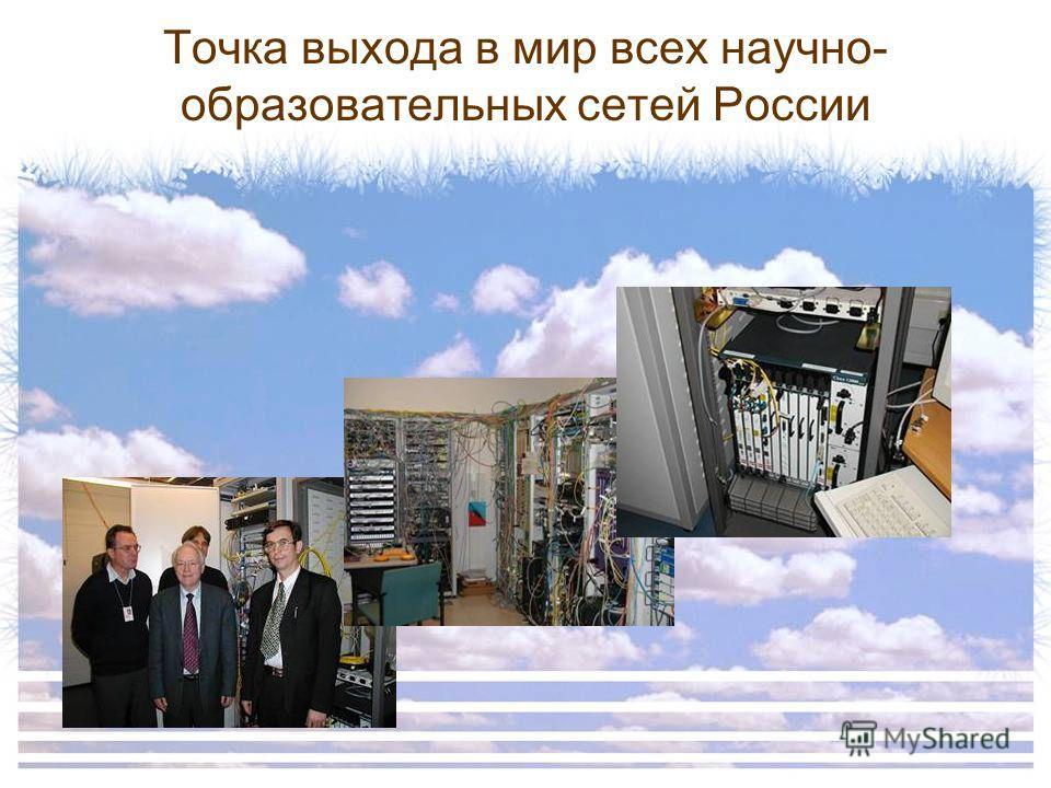 Точка выхода в мир всех научно- образовательных сетей России