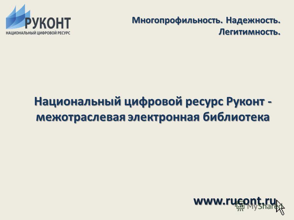 Многопрофильность. Надежность. Легитимность. Национальный цифровой ресурс Руконт - межотраслевая электронная библиотека www.rucont.ru