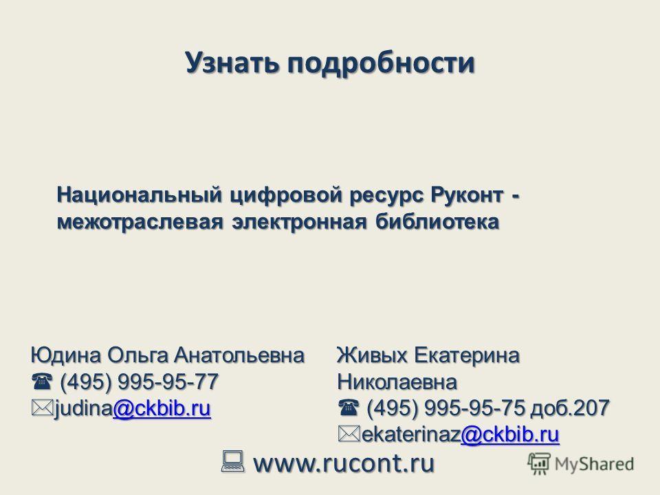 Узнать подробности www.rucont.ru www.rucont.ru Юдина Ольга Анатольевна (495) 995-95-77 (495) 995-95-77 judina@ckbib.ru judina@ckbib.ru@ckbib.ru@ckbib.ru Живых Екатерина Николаевна (495) 995-95-75 доб.207 (495) 995-95-75 доб.207 ekaterinaz@ckbib.ru ek