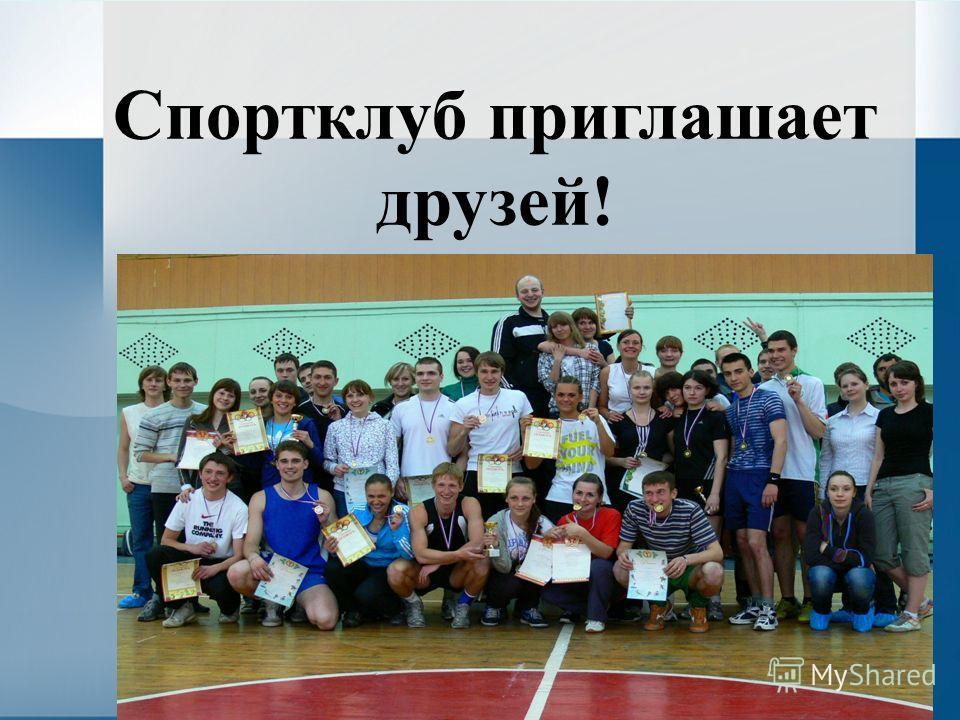 Спортклуб приглашает друзей!