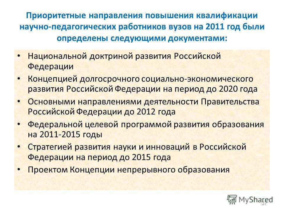 Приоритетные направления повышения квалификации научно-педагогических работников вузов на 2011 год были определены следующими документами: Национальной доктриной развития Российской Федерации Концепцией долгосрочного социально-экономического развития