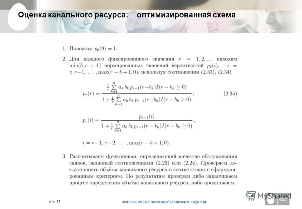 Информационно-аналитический департамент, dia@i-tc.ru Стр. 10 Оценка канального ресурса: оптимизированная схема Первый шаг. Используя известные значения стационарных вероятностей глобальных состояний увеличиваем объем канального ресурса Первый шаг. Ис