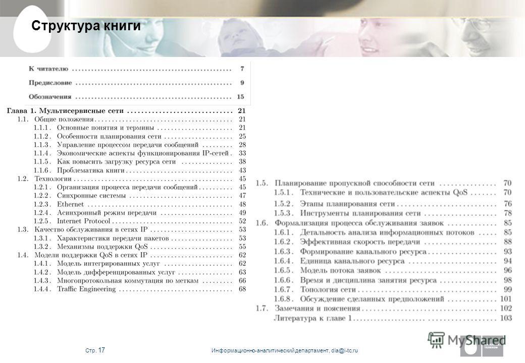Информационно-аналитический департамент, dia@i-tc.ru Стр. 16 Оценка канального ресурса: оптимизированная схема (варианты реализации)