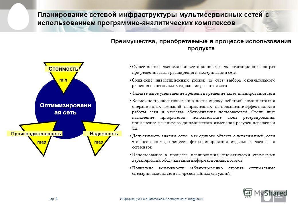 Информационно-аналитический департамент, dia@i-tc.ru Стр. 3 О книге n Цели, поставленные автором Подбор моделей и изложение алгоритмов, пригодных для разработки аппаратно-программных средств планирования сетевой инфраструктуры мультисервисных сетей с