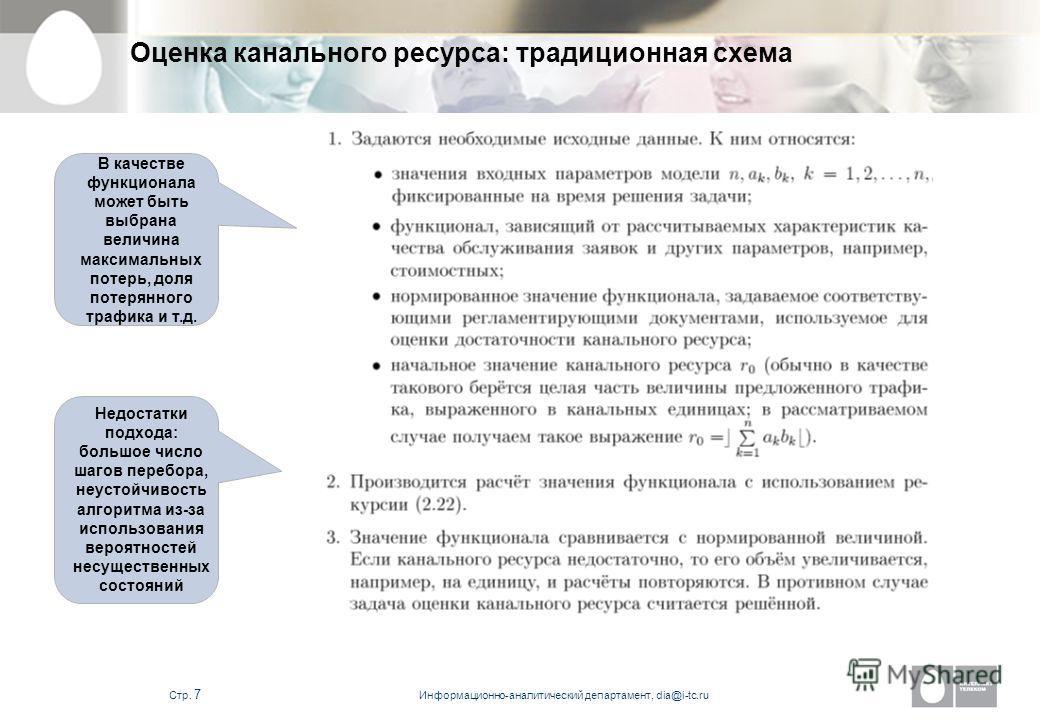 Информационно-аналитический департамент, dia@i-tc.ru Стр. 6 Планирование сетевой инфраструктуры мультисервисных сетей с использованием программно-аналитических комплексов Последовательность расчёта ресурса передачи в зависимости от типа трафика