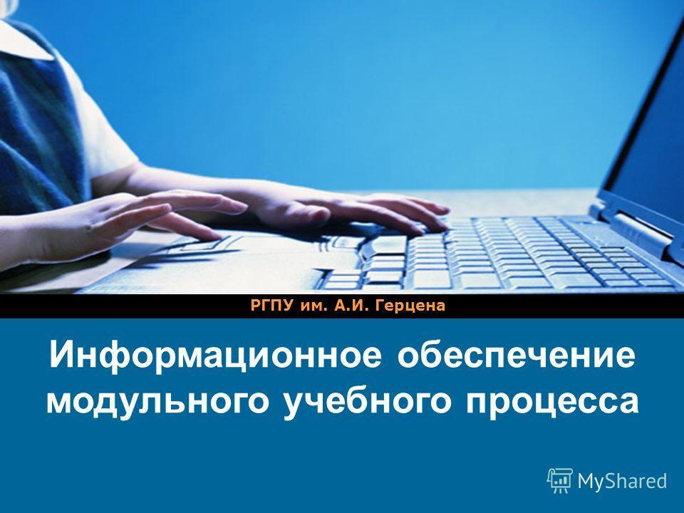 РГПУ им. А.И. Герцена Информационное обеспечение модульного учебного процесса