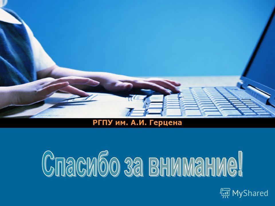 РГПУ им. А.И. Герцена