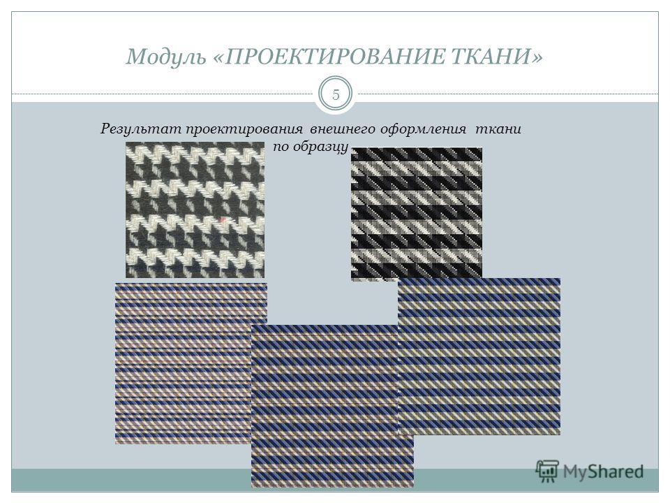 Модуль «ПРОЕКТИРОВАНИЕ ТКАНИ» 5 Результат проектирования внешнего оформления ткани по образцу