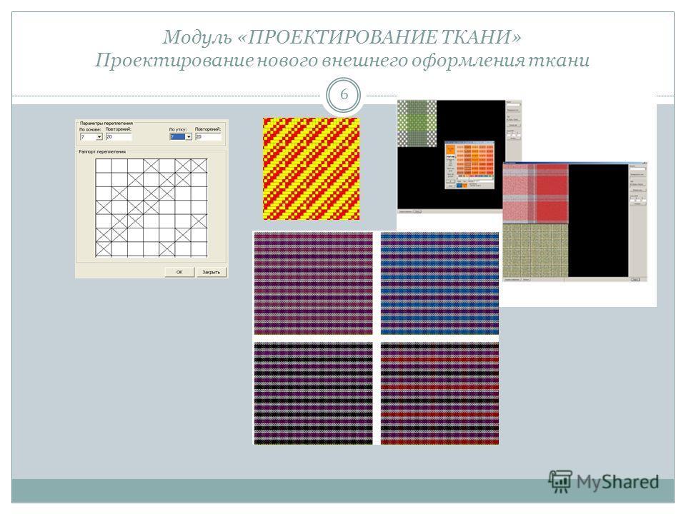 Модуль «ПРОЕКТИРОВАНИЕ ТКАНИ» Проектирование нового внешнего оформления ткани 6