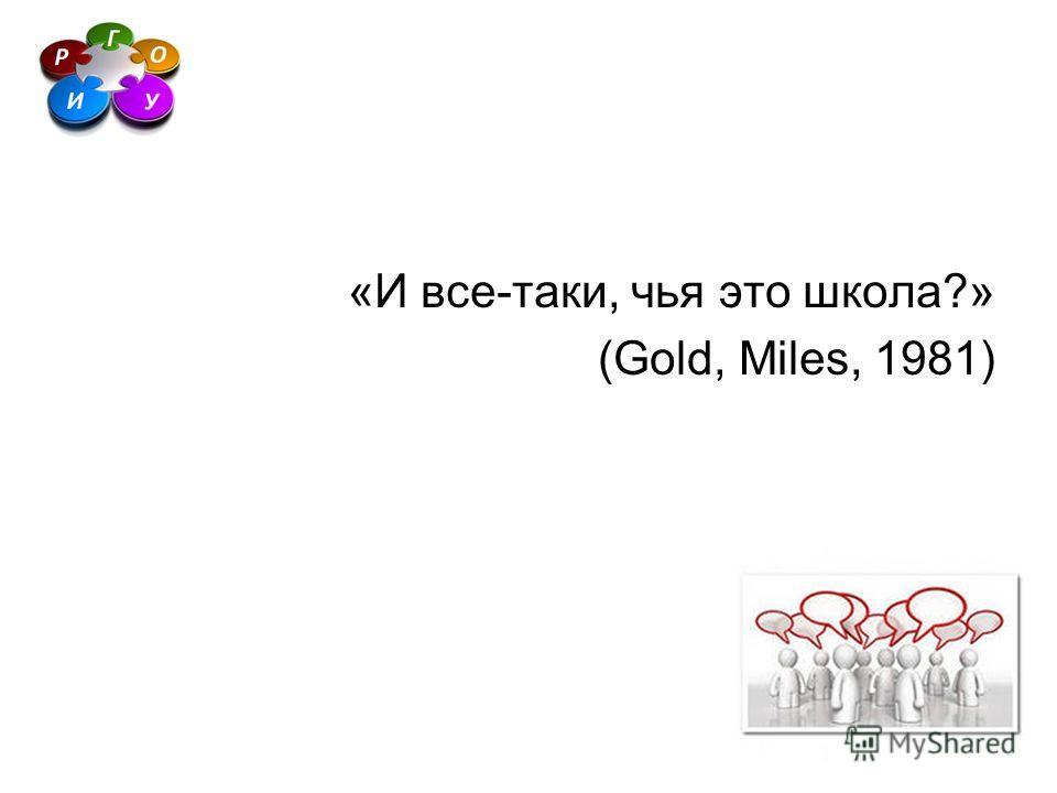 «И все-таки, чья это школа?» (Gold, Miles, 1981)