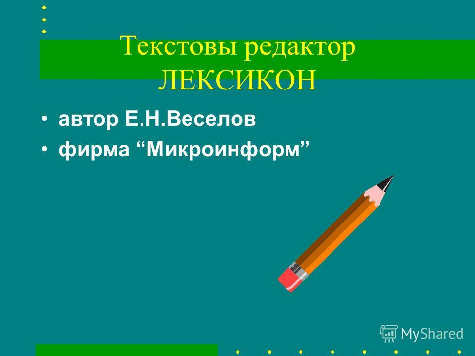 Текстовы редактор ЛЕКСИКОН автор Е.Н.Веселов фирма Микроинформ