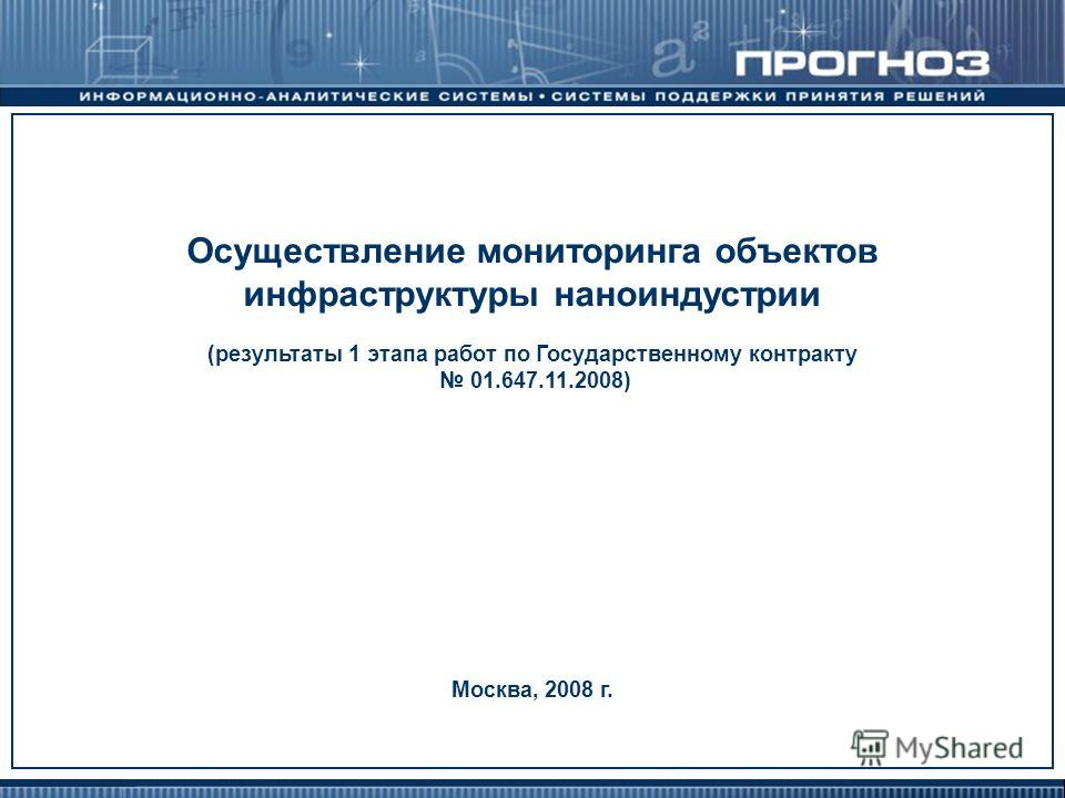 Осуществление мониторинга объектов инфраструктуры наноиндустрии (результаты 1 этапа работ по Государственному контракту 01.647.11.2008) Москва, 2008 г.