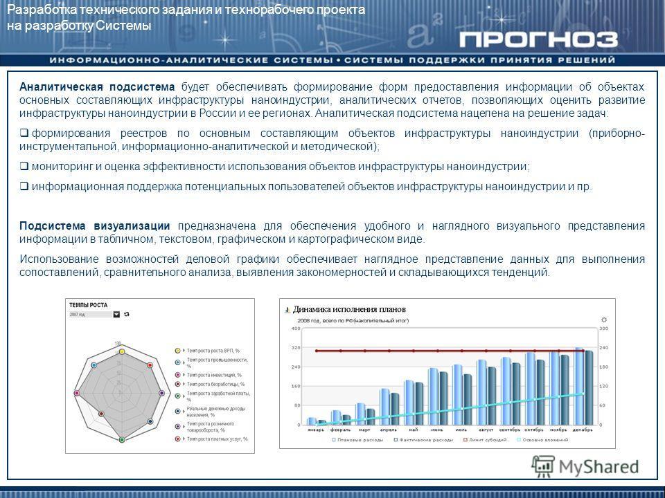 Аналитическая подсистема будет обеспечивать формирование форм предоставления информации об объектах основных составляющих инфраструктуры наноиндустрии, аналитических отчетов, позволяющих оценить развитие инфраструктуры наноиндустрии в России и ее рег