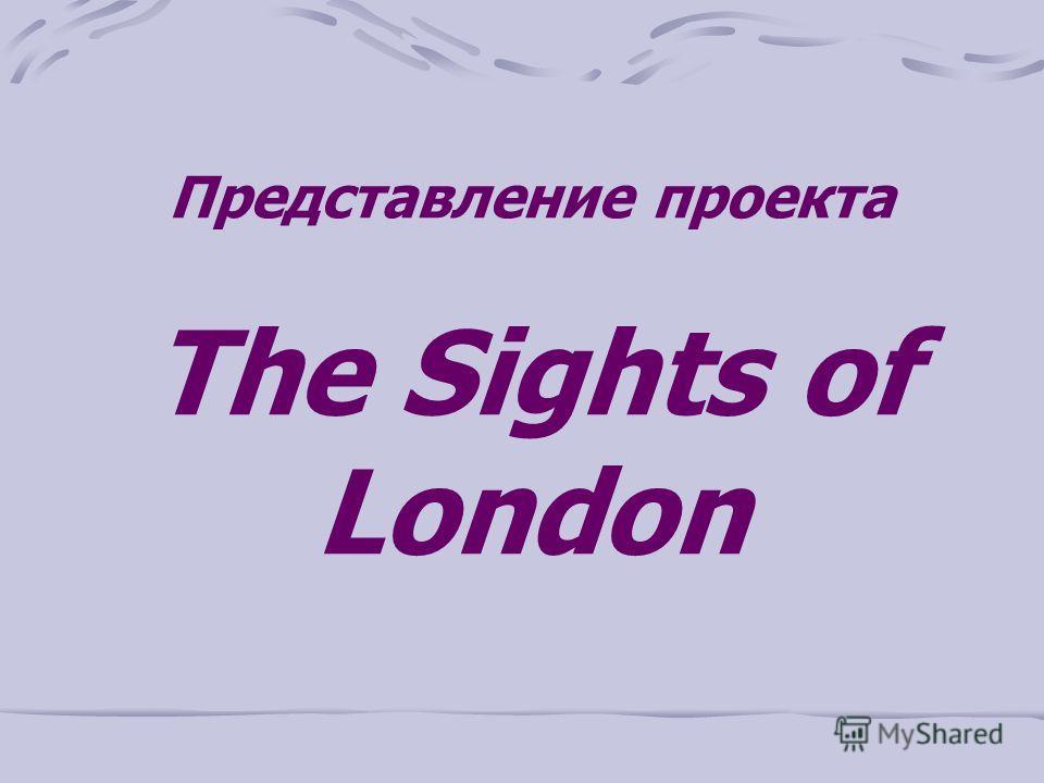 Представление проекта The Sights of London