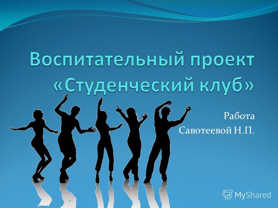 Работа Савотеевой Н.П.